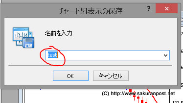 ファイル名を入力