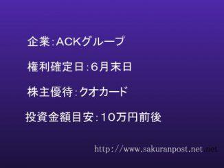 ackグループの株主優待