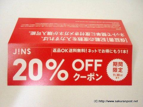 Jinsの20%オフクーポン