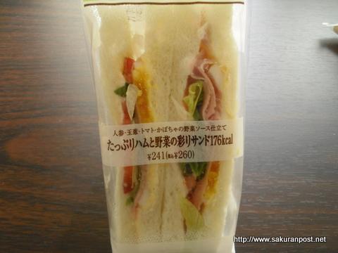 たっぷりハムと野菜の彩サンドイッチ