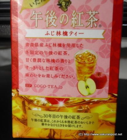 青森県産のふじ林檎使用