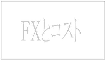 FXと手数料・費用