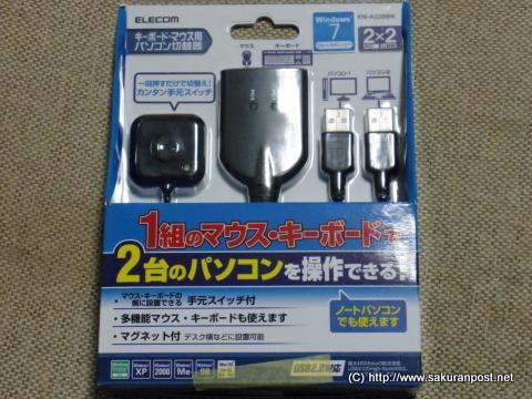 マウス・キーボードパソコン切り替え器