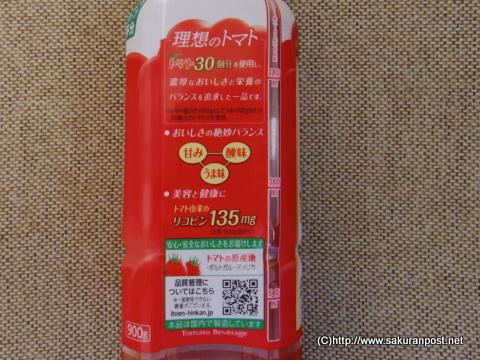 伊藤園理想のトマト産地