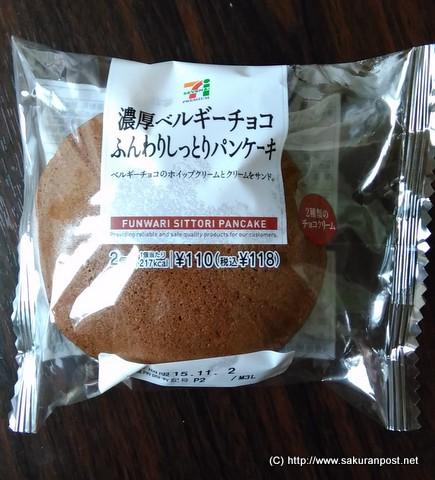 濃厚ベルギーチョコ。ふんわりしっとりパンケーキ