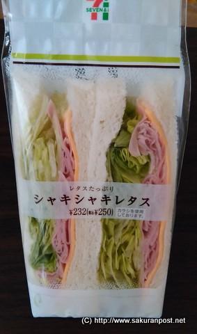 シャキシャキレタスサンドイッチ