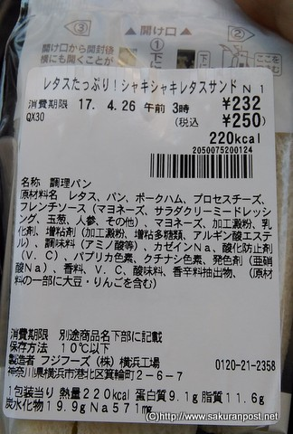 シャキシャキレタスサンドのカロリー、価格等