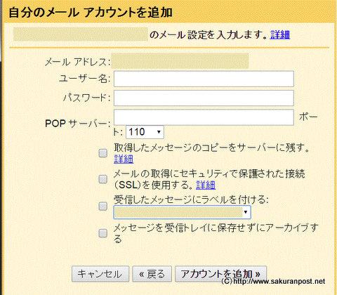 独自ドメインメールとGmail