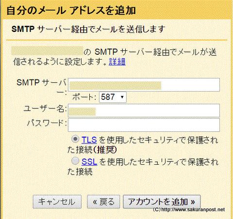 smtp送信サーバーの設定