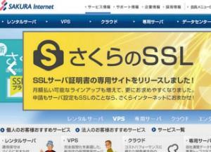 sakura-ssl-001