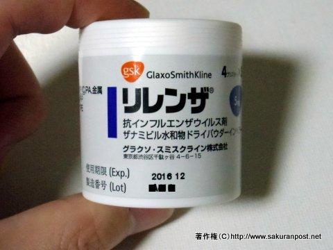 抗インフルエンザ薬リレンザ