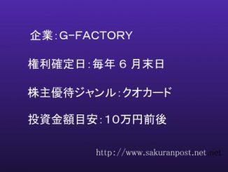 G−FACTORYの株主優待