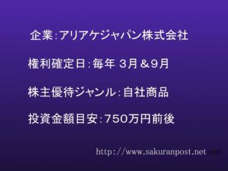 アリアケの株主優待