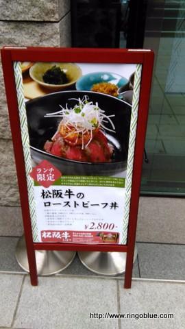松坂牛のビーフ丼